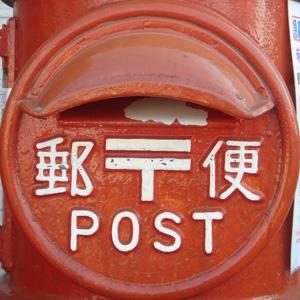Boîte aux lettres japonaise